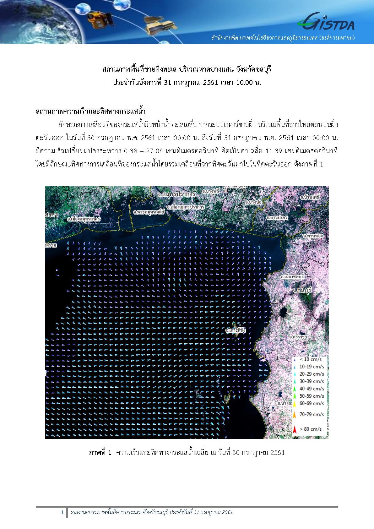 20180731_Bangsaen-001-001