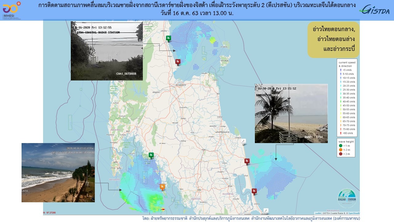 SeaState_Gistda_CoastalRadar_20201016_p2