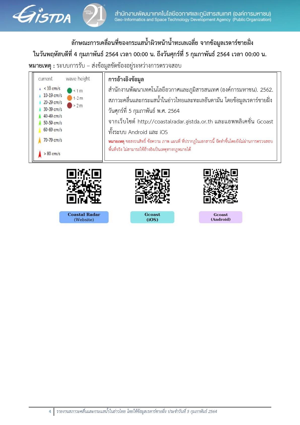 20210205-004-004